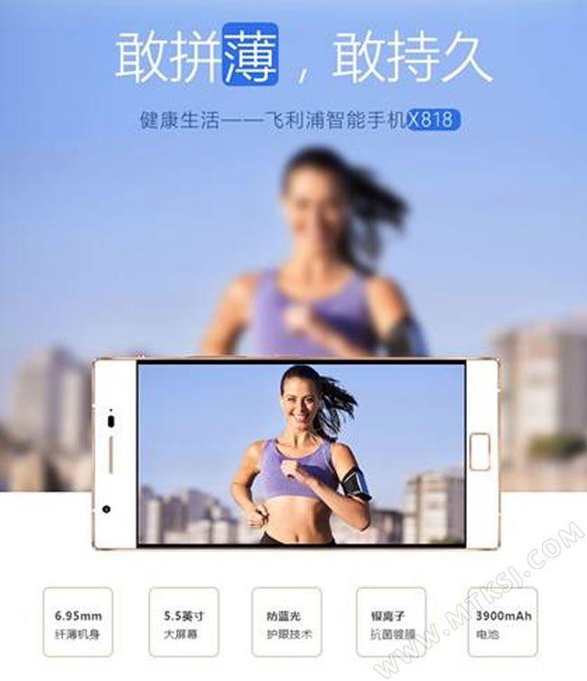 Philips X818 получит Helio P10, поддержку NFC, аккумулятор на 3900 мАч и корпус толщиной менее 7 мм – фото 1