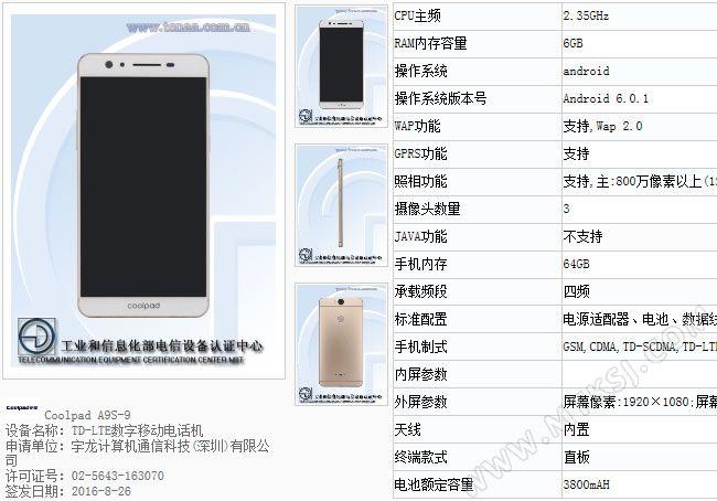 Coolpad A9S-9 - еще один смартфон с Helio P20, но с 6 ГБ оперативки – фото 1