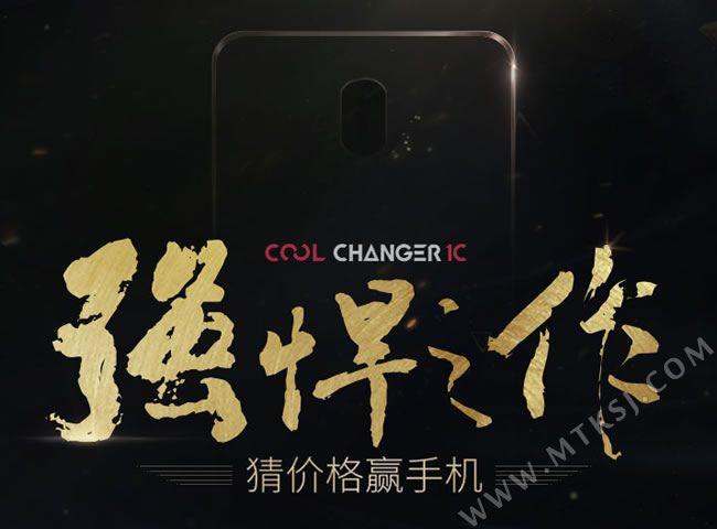 Coolpad Cool 1C (Changer) получит двойную камеру и аккумулятор на 4060 мАч – фото 1