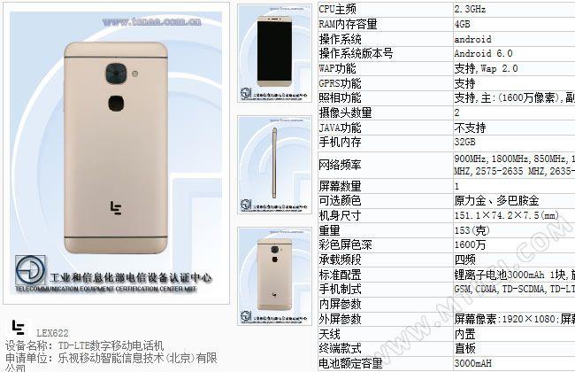 LeEco Le X622 сертифицирован в Китае – фото 2