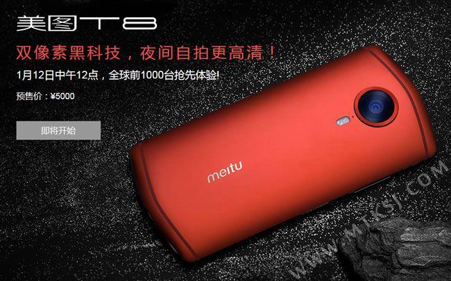 Meitu T8 получил 12 Мп Dual Pixel фронтальную камеру с оптическим стабилизатором – фото 1