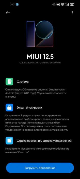 Xiaomi Mi 10T и Xiaomi Mi 10T Pro получили MIUI 12.5 Enhanced Edition – фото 1