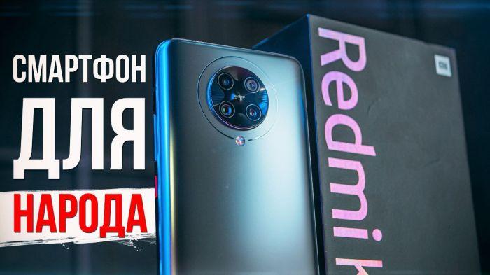 Обзор Redmi K30 Pro - смартфон для народа! – фото 1