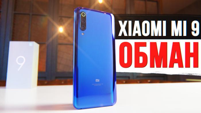 Что не так с Xiaomi Mi 9 – фото 1