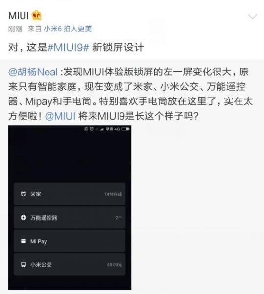 Xiaomi раскрыла некоторые возможности MIUI 9 – фото 3