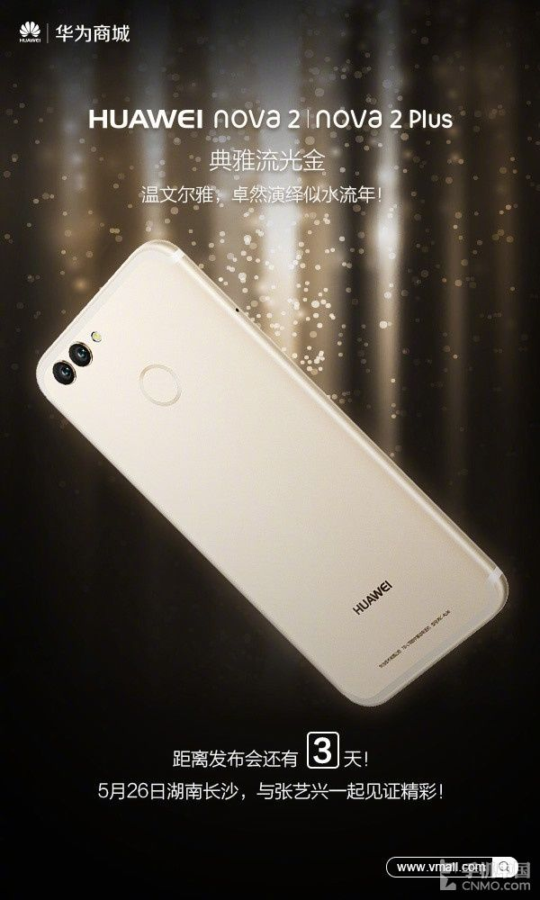Huawei Nova 2 Plus на «живых» снимках – фото 2