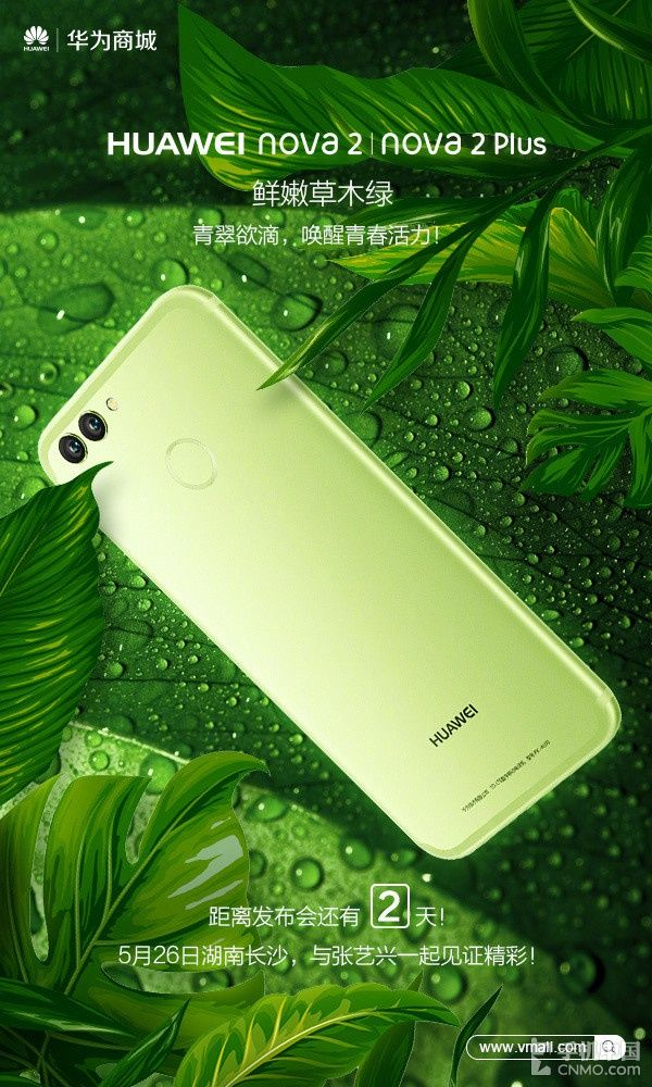 Huawei Nova 2 Plus на «живых» снимках – фото 1