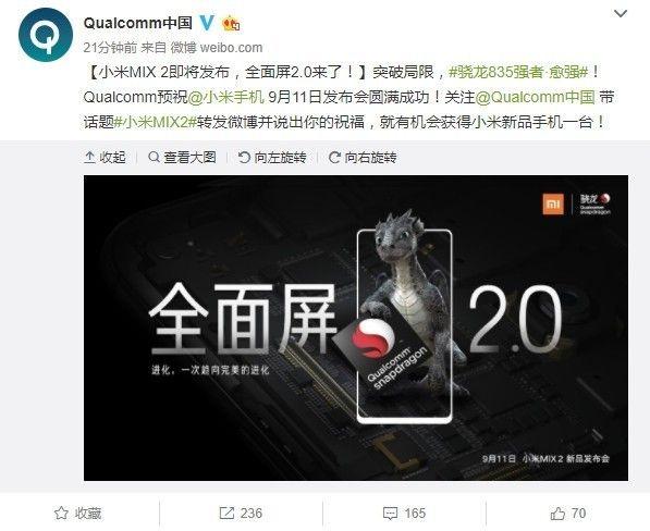 Официально: Xiaomi Mi MIX 2 придет с Snapdragon 835 – фото 1