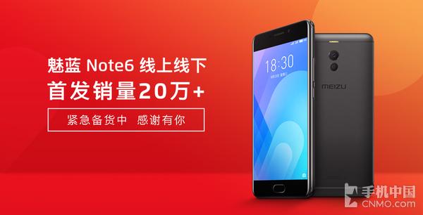 Продано 200 тысяч Meizu M6 Note в первый день продаж – фото 1