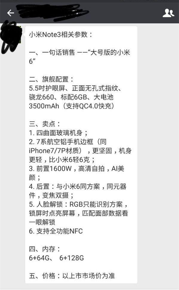 Озвучены характеристики Xiaomi Mi Note 3 – фото 2