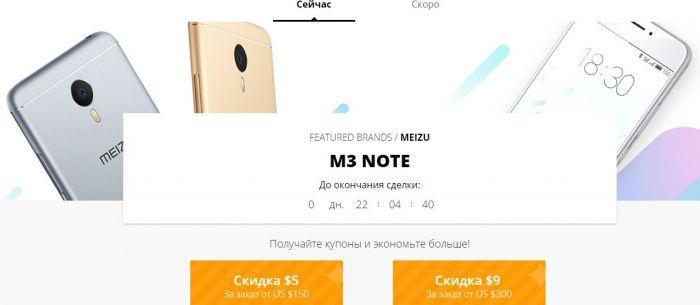 Meizu M3 Note по цене $154,99 в интернет-магазине AliExpress – фото 1