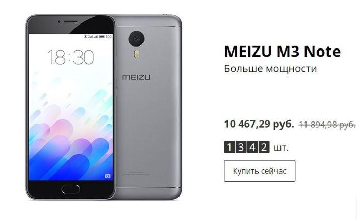 Meizu M3 Note по цене $154,99 в интернет-магазине AliExpress – фото 2