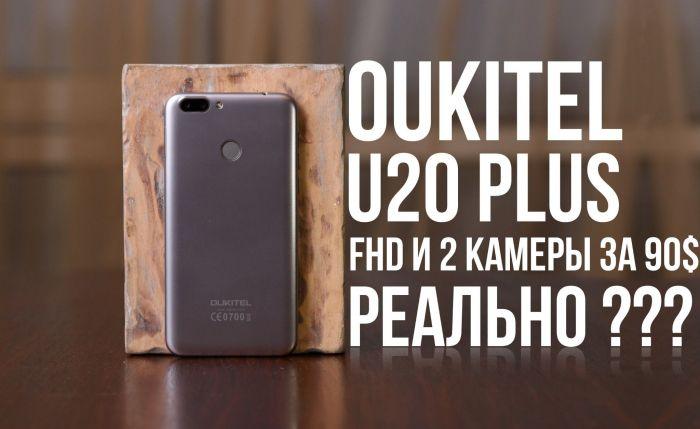Oukitel U20 Plus: есть ли толк от двойной камеры в бюджетном решении? – фото 1