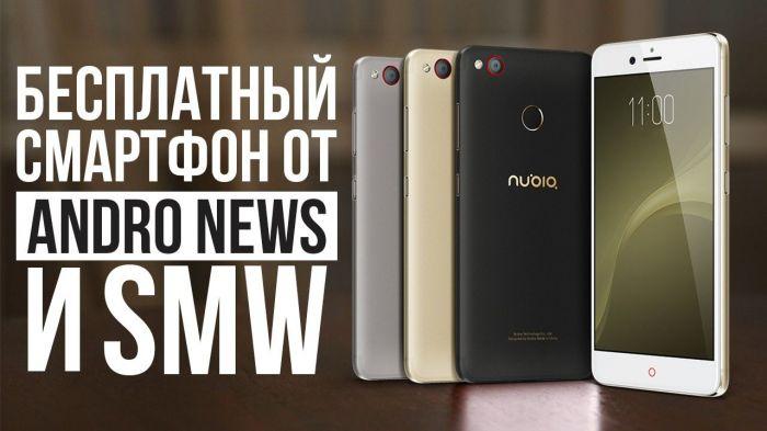 Выиграйте ZTE Nubia Z11 Mini S от Andro-news и Stupidmadworld – фото 1