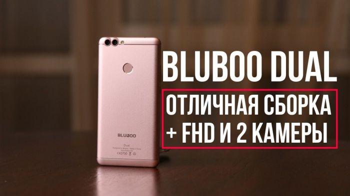 Bluboo Dual готов угодить фанатам бюджетных звонилок с качественным дисплеем – фото 1
