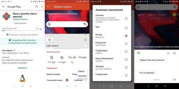 Nova Launcher 6 получил анимации Android Pie и поддержку Ассистента – фото 1
