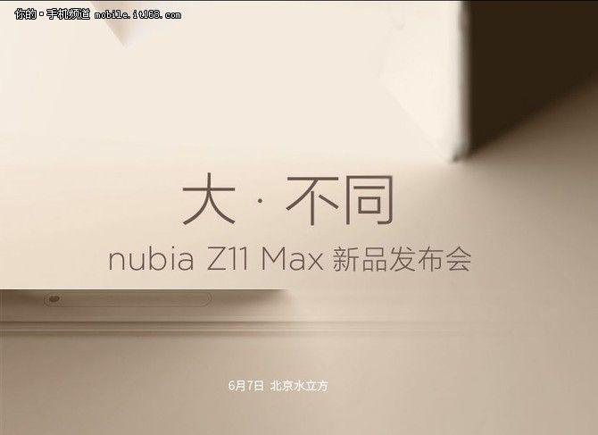 Nubia Z11 Max в топовой версии получит Snapdragon 820, 6 Гб оперативки и ценник около $425 – фото 1