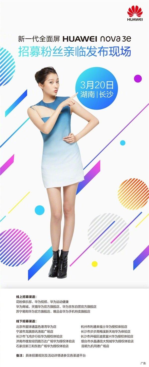 Huawei Nova 3e представят 20 марта – фото 3