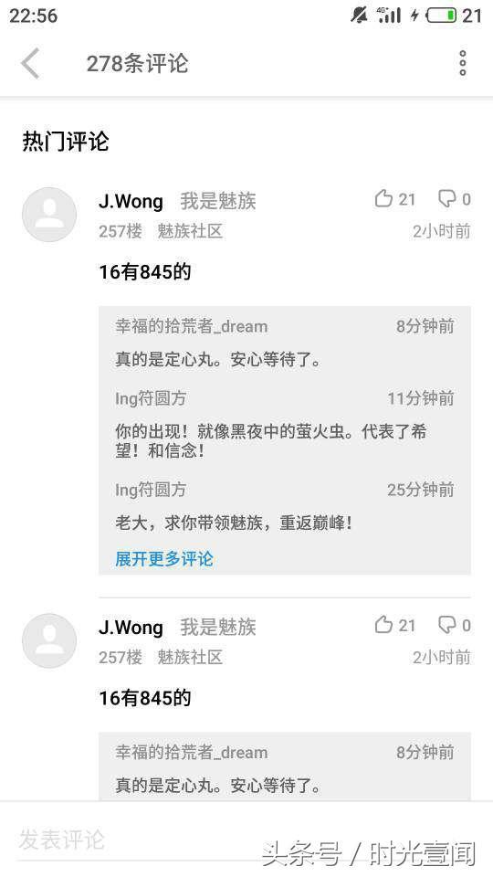 Официально: Meizu 16 получит Snapdragon 845 – фото 2