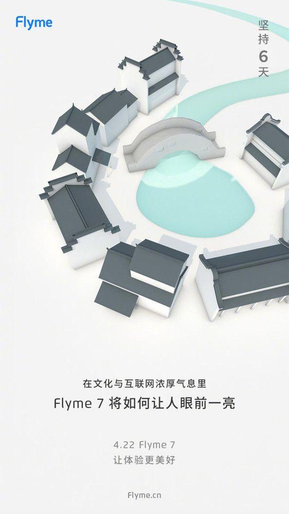 Meizu объявила дату анонса Flyme 7 – фото 2