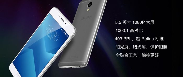 Meizu M5 Note: представлен металлический смартфон на базе Helio P10 и аккумулятором на 4000 мАч – фото 3