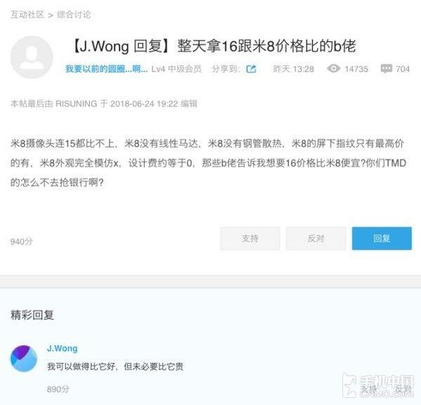 Джек Вонг обещает, что Meizu 16 лучше Xiaomi Mi8 – фото 1