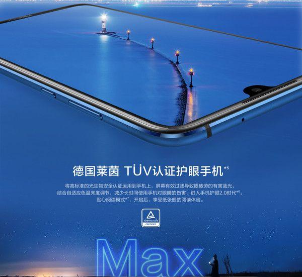 Пресс-изображения Honor 8X Max рассказали больше о нем – фото 2
