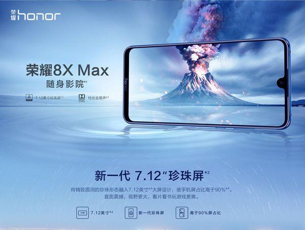 Пресс-изображения Honor 8X Max рассказали больше о нем – фото 1