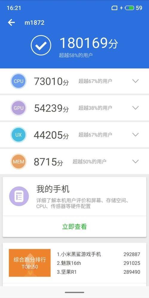 Meizu 16X прогнали через бенчмарк AnTuTu – фото 2