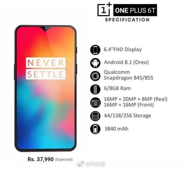 Названы характеристики OnePlus 6T – фото 1
