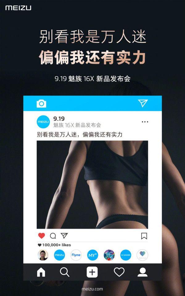 Дата премьеры Meizu 16X объявлена – фото 2