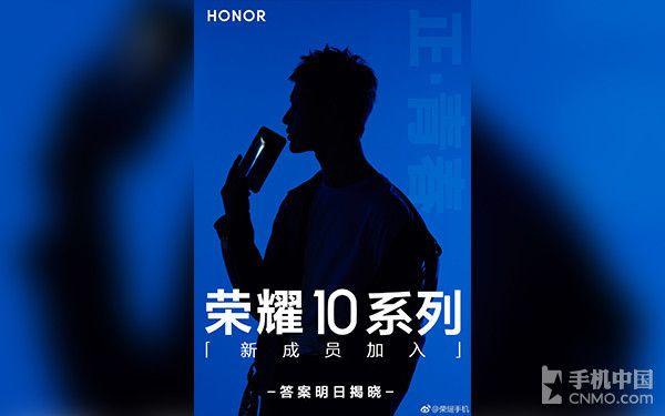 Honor 10 Lite могут представить завтра – фото 1