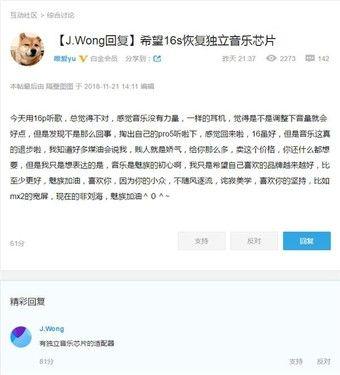Meizu 16S может не досчитаться 3,5 мм аудиоразъема – фото 2
