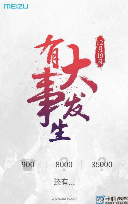 Meizu срочно созывает всех на презентацию 19 декабря. Что ждет нас? – фото 1