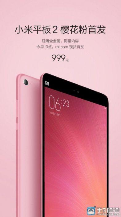 Xiaomi Mi Pad 2 в розовом цвете поступил в продажу – фото 1