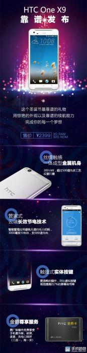 HTC One X9 дебютировал в Китае – фото 2