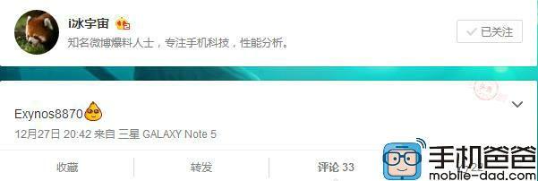 Meizu Pro 6 получит процессор Exynos 8870 – фото 1