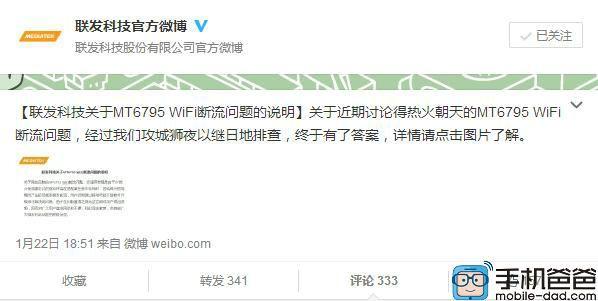 MediaTek отреагировал на проблему со стабильностью работы Wi-Fi на смартфонах с Helio X10 – фото 2