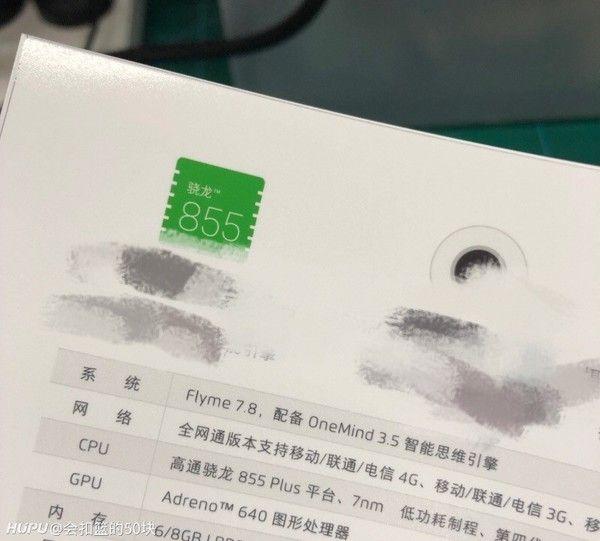 Meizu 16s Pro не получит одну из фич – фото 1