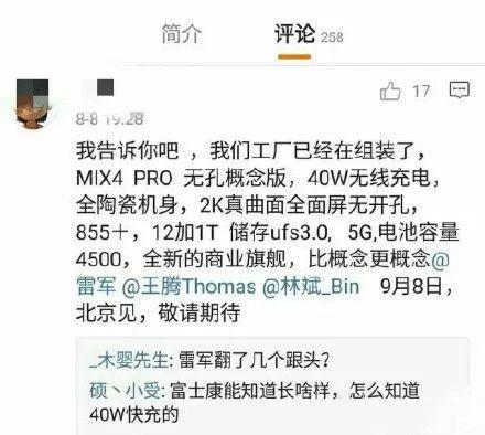 Xiaomi Mi Mix 4 Pro может предложить до 1 ТБ флеш-памяти и ультрабыструю беспроводную зарядку – фото 2