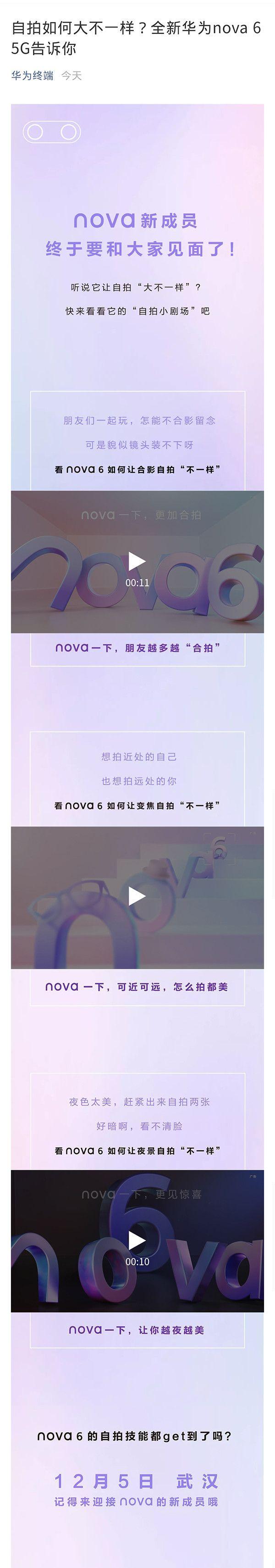Huawei Nova 6: дата презентации и характеристики