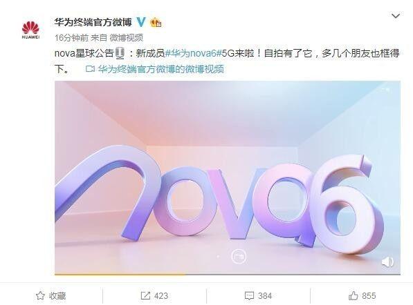 Huawei Nova 6: дата презентации и характеристики – фото 1
