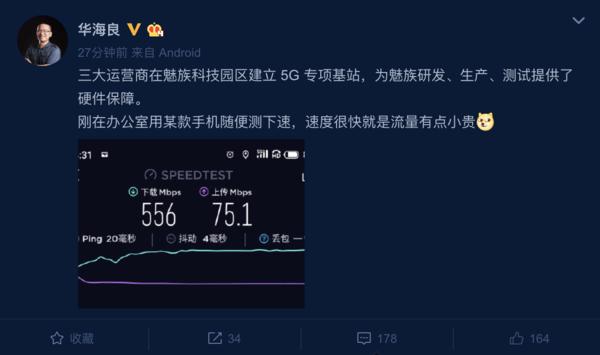 Тест скорости работы Meizu 17 в сетях 5G – фото 1