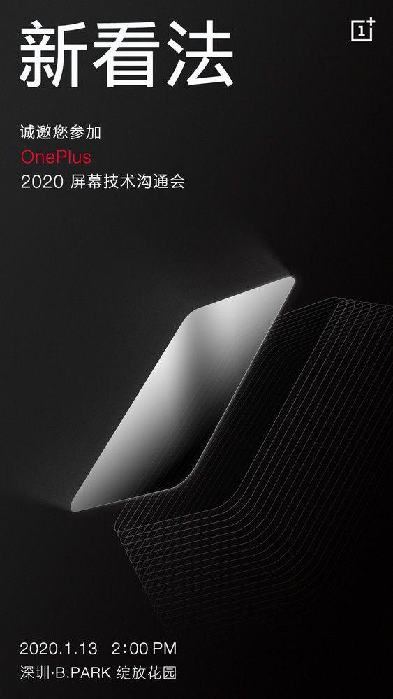 OnePlus созывает на свое пресс-мероприятие – фото 1