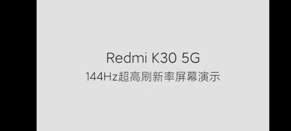 Занимательное совпадение: дисплей Redmi K30 5G выдает частоту обновления 144 Гц – фото 1