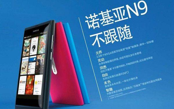 Готовится Nokia N9 нашего времени. Флагманская начинка в старой обертке? – фото 5
