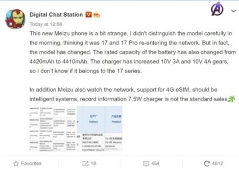 Инсайд. Подробности сертификации Meizu 18 – фото 1