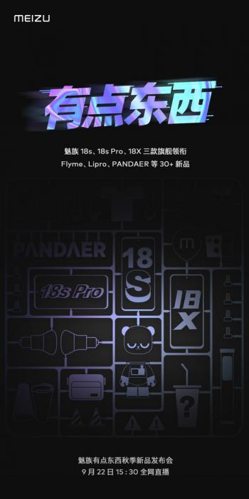 Meizu готовит пачку новинок и среди них Meizu 18S, Meizu 18S Pro и Meizu 18X – фото 1