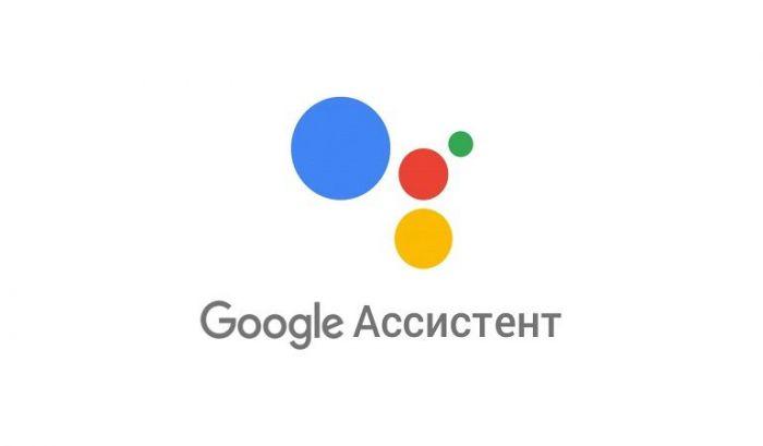 Google Assistant обзаведётся новым интерфейсом – фото 1