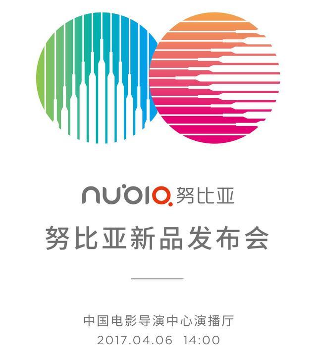 ZTE может анонсировать 6 апреля концептуальный смартфон-слайдер Nubia – фото 2